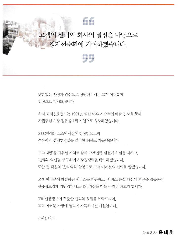 고려신용정보인사말.png