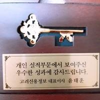 황금열쇠.png